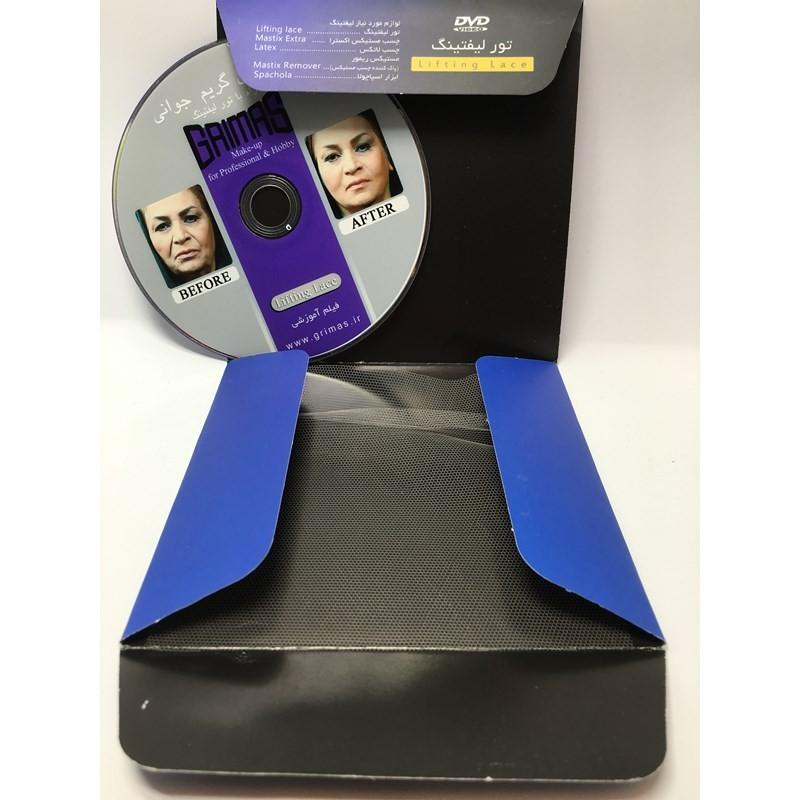 تور لیفتینگ جهت بالا بردن ابرو و کشش نقاط مختلف پوست   گریماس ( به همراه CD آموزشی ) محصولات - GRIMAS